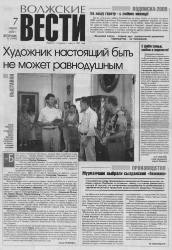 Волжские вести о В. Тайдакове