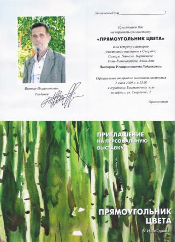 Приглашение на выставку Виктора Тайдакова