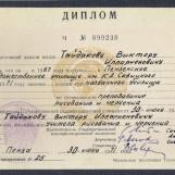 Диплом Тайдакова В.